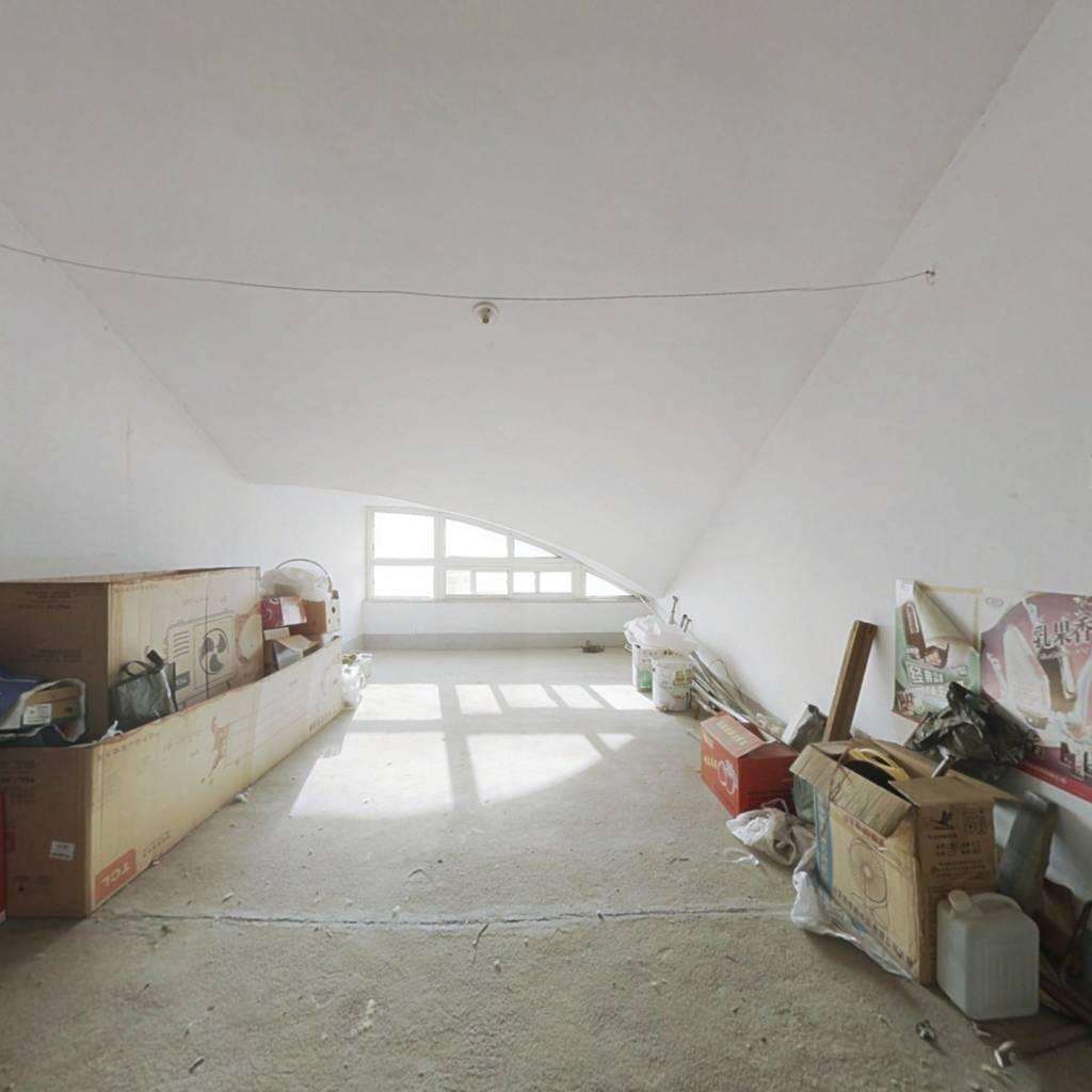 滨海新村顶楼小三居  毛坯  价格可议  随时看房